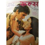 +IND414 Poster Bollywood 2